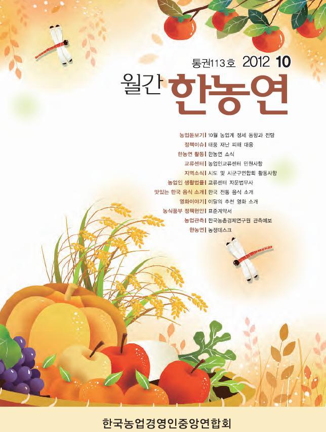 한농연 10월호.JPG