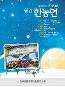 한농연 12월호 표지.JPG
