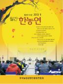 월간한농연 1월호.JPG