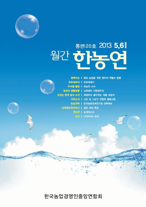 한농연5월호 표지.JPG