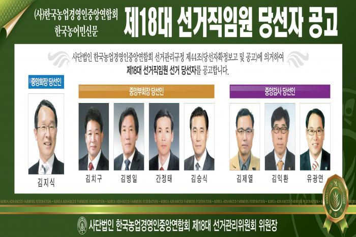4단한농연당선공고_수정.jpg