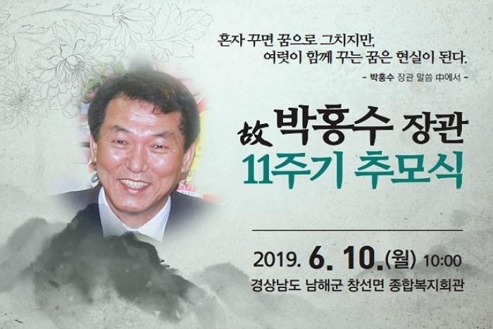 19.06.03 박홍수장관 11주기 추모식 보도자료.jpg