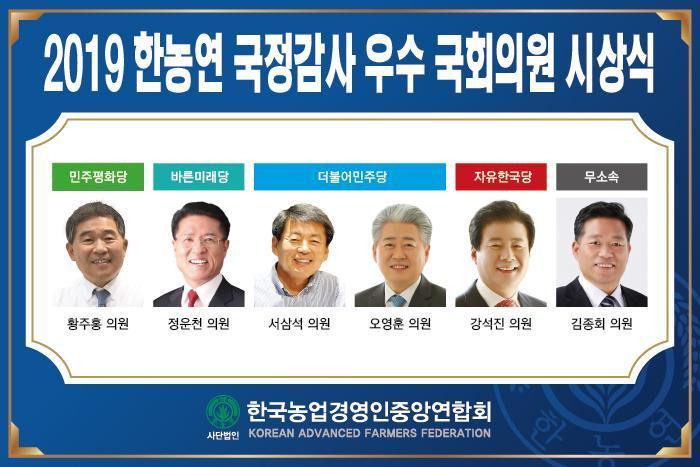 19.11.29 우수 국감의원 시상식 보도자료.jpg