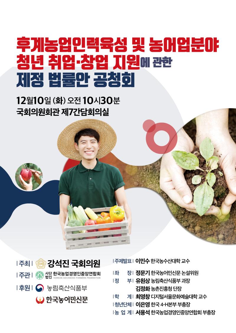 19.12.06 후계농 토론회 보도자료.jpg