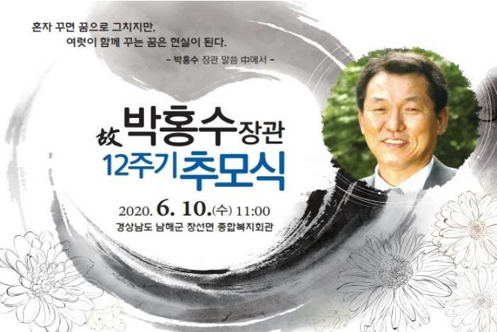 박홍수 장관 12주기 추모식.jpg
